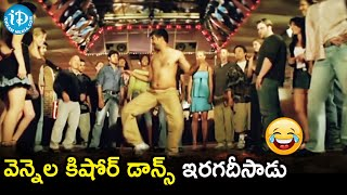 Vennela Kishore Funny Dance Scene | Vennela Movie Scenes | Sharwanand | Parvati | iDream Movies - IDREAMMOVIES