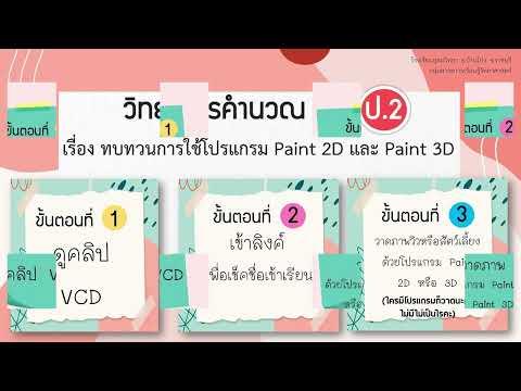 ทบทวนการใช้โปรแกรม-Paint-2D-แล
