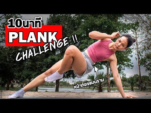 PLANK-CHALLENGE-10-นาที-หน้าท้