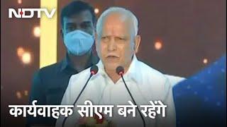 BS Yediyurappa का मुख्यमंत्री पद से इस्तीफा - NDTVINDIA