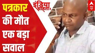 Journalist Sulabh Srivastava death case: Murder or death ? | ICH - ABPNEWSTV
