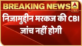 Tablighi Markaz Case Will Not Be Investigated By CBI | ABP News - ABPNEWSTV
