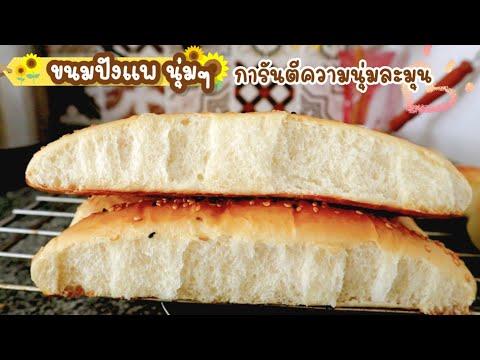 Ep-265-ขนมปังแพนุ่มๆการันตีสูต