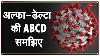 Coronavirus Update: भारत में दूसरी लहर का कारण Delta Variant | COVID-19 | Latest News | Hindi News - ZEENEWS
