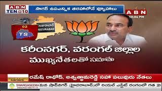 Telangana: Political Turn In Telangana With Etela Rajender Resign    ABN Telugu - ABNTELUGUTV