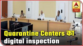Digital Inspection Of Quarantine Centers In Bihar | ABP News - ABPNEWSTV