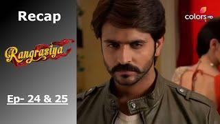 Rangrasiya - रंगरसिया  - Episode -24 & 25 - Recap - COLORSTV