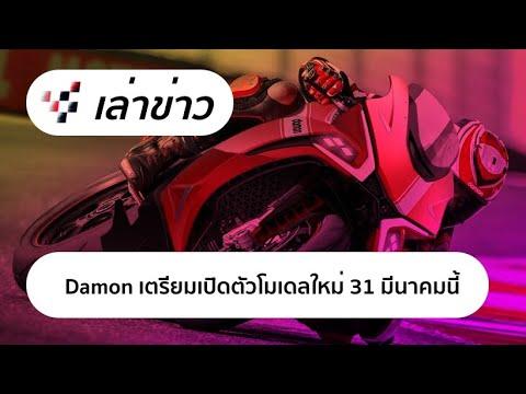 Damon-เตรียมเปิดตัวโมเดลใหม่-3