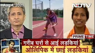 Prime Time With Ravish Kumar: गरीब घरों से आई लड़कियां, Tokyo Olympics में छाई लड़कियां - NDTVINDIA