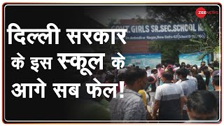 Delhi: COVID-Period में कैसे बदली इस Govt School ने अपनी शक्ल, Private Schools को भी पछाड़ा   News - ZEENEWS