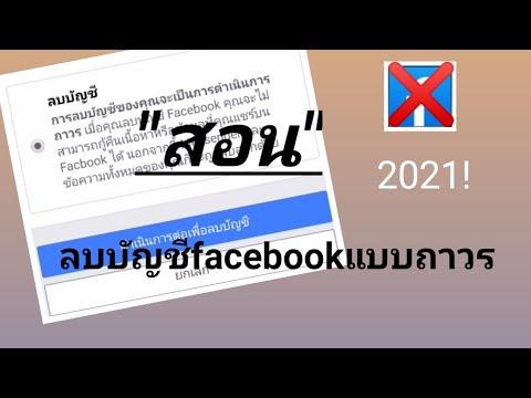 สอนลบบัญชี-fb-แบบถาวร-2021-ง่า
