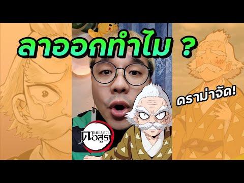 ปู่คุวาจิมะ-ลาออกทำไม- -อดีตเส