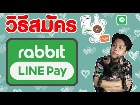 วิธีสมัคร-Rabbit-LINE-Pay-แบบง