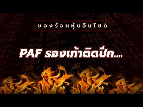 ของร้อนหุ้นอินไซด์-:#PAF-รองเท