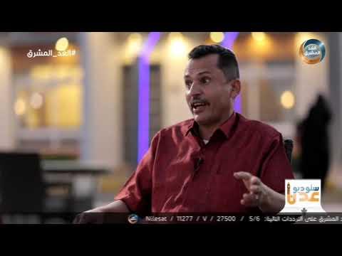 ستوديو عدن | الأكاديميين بجامعة عدن.. معاناة ومطالب.. الحلقة الكاملة (11 أبريل)