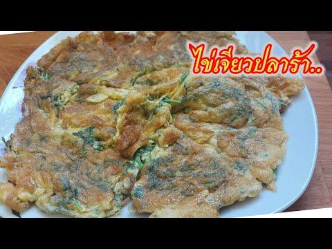 ไข่เจียวปลาร้า-เมนูบ้านๆแต่อร่