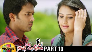 Gallo Telinattunde Latest Telugu Movie HD | Ajay | Kausalya | Latest Telugu Movies | Part 10 - MANGOVIDEOS