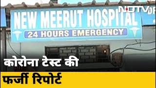 Meerut में 2,500 रुपये लेकर दी जा रही थी Covid- 19 Test Negative होने की 'फर्जी' रिपोर्ट - NDTVINDIA