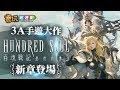 3A動作RPG手遊大作《Hundred Soul百魂戰記》新章開幕!