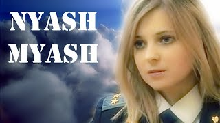 Enjoykin — Nyash Myash/Энжойкин - Няш Мяш