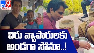 Sonu Sood support small businesses  - TV9 - TV9