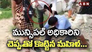 Woman slaps Municipal officer with slippers for misbehaving || ABN Telugu - ABNTELUGUTV
