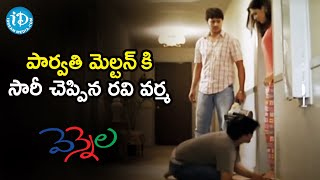 Ravi Varma Apologizes To Parvati Melton | Vennela Movie Scenes | Sharwanand | Raja | Vennela Kishore - IDREAMMOVIES