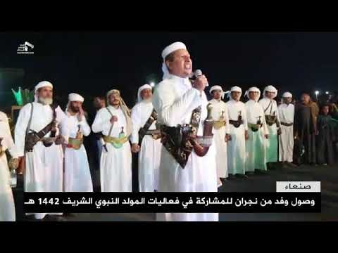 شاهد | الوفد الذي وصل من نجران للمشاركة في الإحتفال بالمولد النبوي الشريف