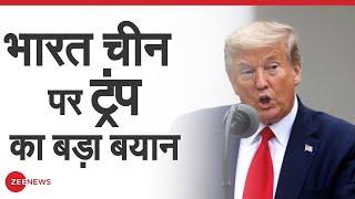 India Vs China:  भारत चीन विवाद पर Trump का बड़ा बयान   Donald Trump On India China Border Issue - ZEENEWS