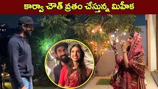 Rana Miheeka Karwa Chauth Celebrations | Actor Rana Daggubatti | Miheeka Bajaj | Rajshri Telugu - RAJSHRITELUGU