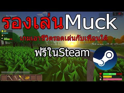 รองเล่น-Muck-เกมเอาชีวิตรอดฟรี