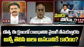 Velagapudi Gopalakrishna Comments on Botsa Satyanarayana | AP Capital Issue | CM Jagan | ABN Debate - ABNTELUGUTV