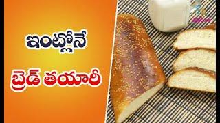 Bread | Quick Recipes | ETV Abhiruchi - ETVABHIRUCHI