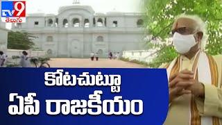 Ashok Gajapathi Raju హాట్ కామెంట్స్ - TV9 - TV9