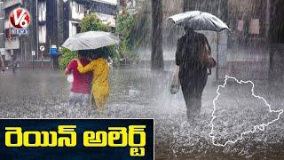 భారీ వర్ష సూచన : Rain Alert For Telangana   V6 News - V6NEWSTELUGU