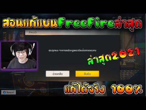 [FFCTH]-Free-Fire:สอนแก้แบนฟีฟ