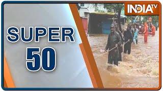 देश और दुनिया की 50 बड़ी खबरें   Super 50: Non-Stop Superfast   July 27, 2021 - INDIATV