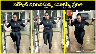 Actress Pragathi Latest Gym Workouts | Actress Pragathi Dance | Rajshri Telugu - RAJSHRITELUGU