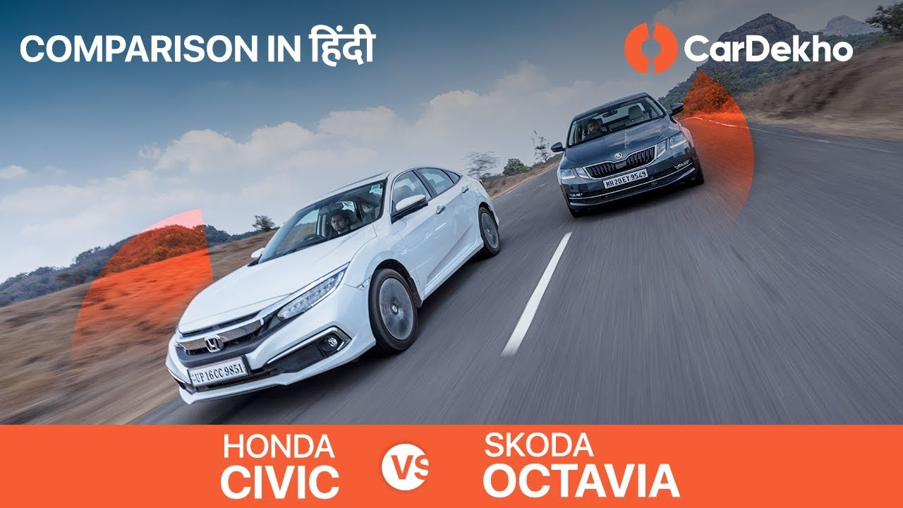 Honda Civic vs Skoda Octavia 2019 Comparison Review In Hindi | CarDekho.com #ComparisonReview