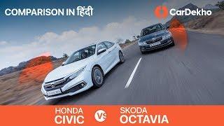 Honda Civic vs Skoda Octavia 2019 Comparison Review In Hindi | CarDekho.com #ComparisonReview
