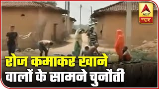 Bihar: Kaimur daily wagers stare at starvation as ration nears depletion - ABPNEWSTV