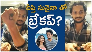 Shanmukh About Break Up Rumour With Deepthi Sunaina | TFPC - TFPC