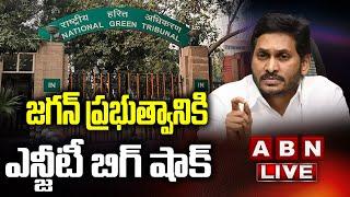 LIVE:జగన్ ప్రభుత్వానికి ఎన్జీటీ బిగ్ షాక్ || NGT Given Big Shock To Jagan Govt || ABN LIVE - ABNTELUGUTV
