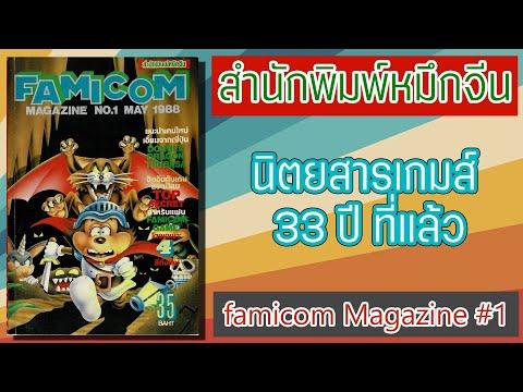 Famicom-Magazine-เล่ม-1-หนังสื