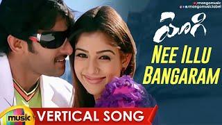 Prabhas backslashu0026 Nayantara Love Song | Nee Illu Bangaram Vertical Song | Yogi Movie | Prabhas | Nayantara - MANGOMUSIC
