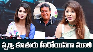 Comedian Prudhvi Daughter As Heroine in  SK Pictures movie - IGTELUGU