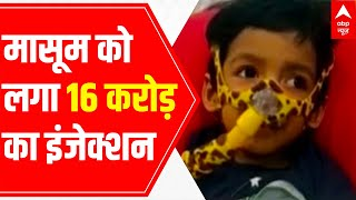 Hyderabad: 3-year-old gets injection worth Rs 16 Cr through crowd funding - ABPNEWSTV