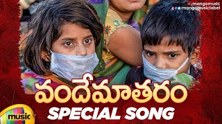 Vande Mataram 2020 Inspirational Song | Latest Telugu Songs | New Coronavirus Songs | Mango Music - MANGOMUSIC