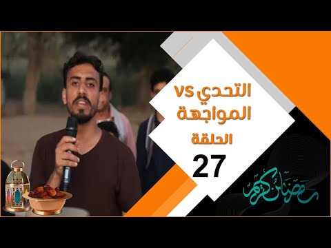 برنامج التحدي والمواجهة 2 مع حسن وعلياء | الحلقة السابعة والعشرين 27