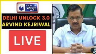 Delhi Unlock 3.0: CM Arvind Kejriwal ने बताया, Delhi में कल से क्या खुलेगा और क्या रहेगा बंद ! - ITVNEWSINDIA